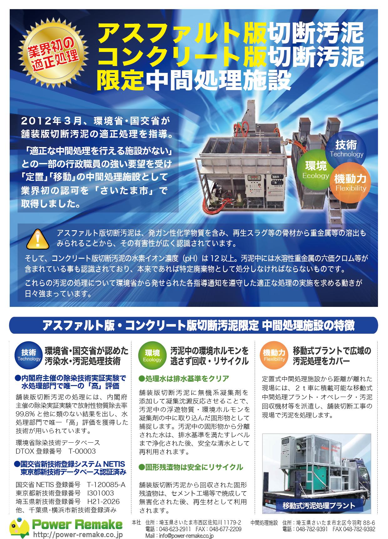 【業界初の適正処理】アスファルト版・コンクリート版限定中間処理施設