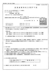 アスファルト汚泥産業廃棄物処理許可証